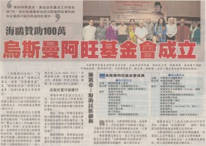 Sin Chew Daily 17/2/2014