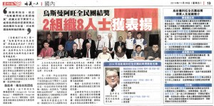 Sin Chew Daily 28/11/2014